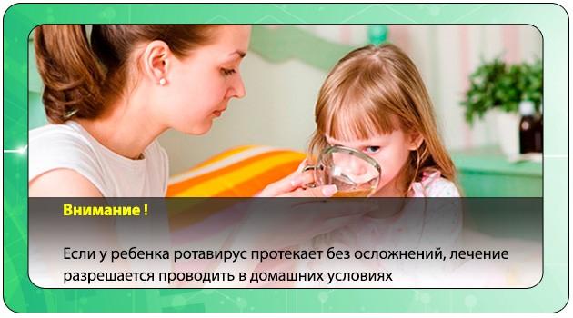 Лечение заболевания в домашних условиях