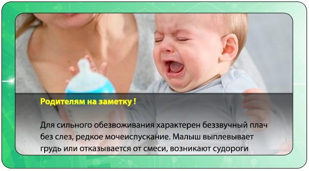 Малыш отказывается от смеси