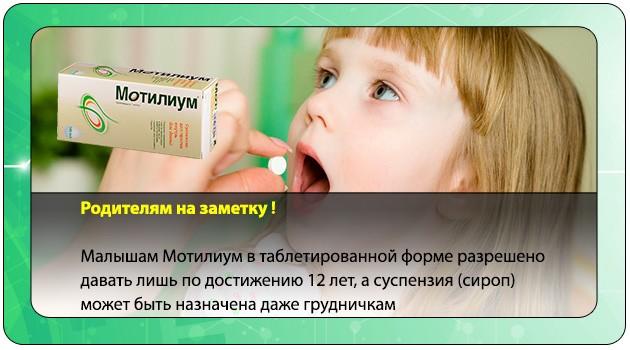 Мотилиум для детей