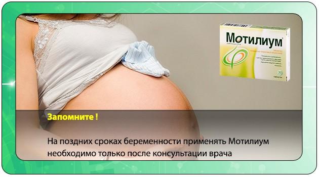 Мотилиум на поздних сроках беременности