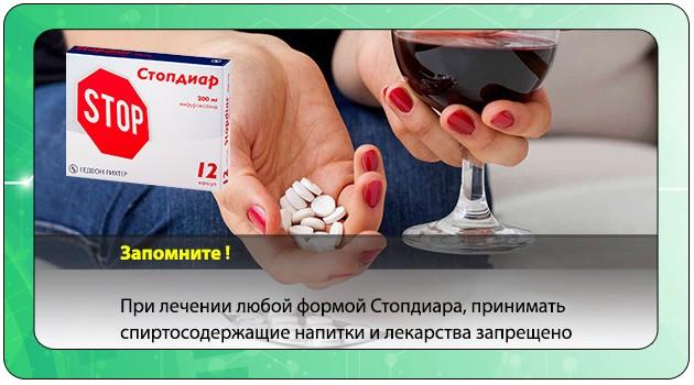 Стопдиар нельзя принимать вместе с алкоголем