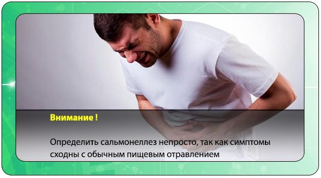Боли в животе у мужчины при сальмонеллезе