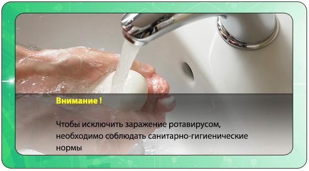 Мытье рук с мылом для профилактики ротавируса