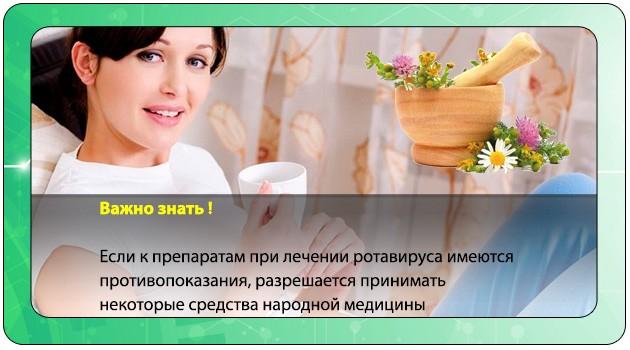 Народная медицина при ротавирусе у беременной