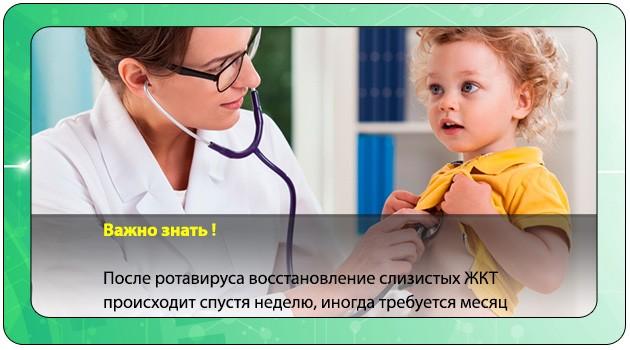 Обследование ребенка после болезни