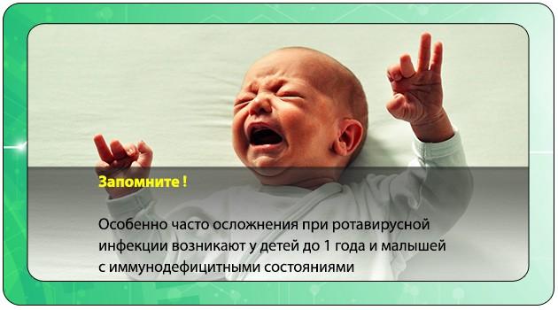 Осложнение при ротавирусной инфекции у малыша