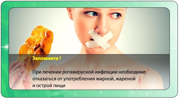 Отказ от жаренной пищи при ротавирусе