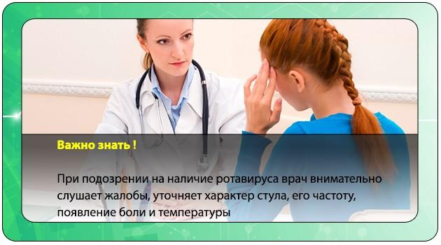 Пациент жалуется врачу на симптомы ротавируса
