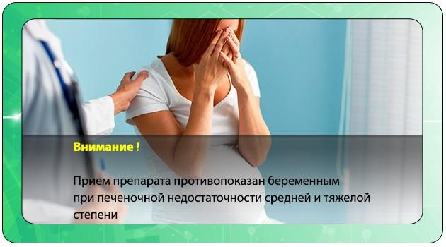 Печеночная недостаточность у беременной