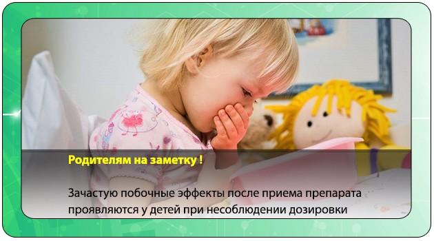 Передозировка лекарством у ребенка