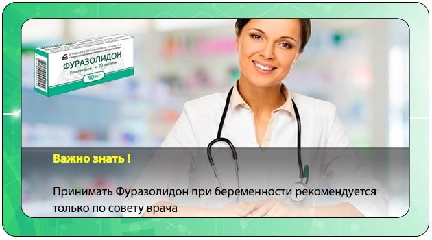 Предупреждение врача