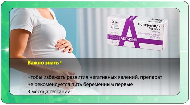 Препарат при беременности