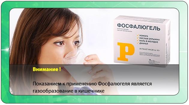 Прием Фосфалюгеля при газообразовании в кишечнике