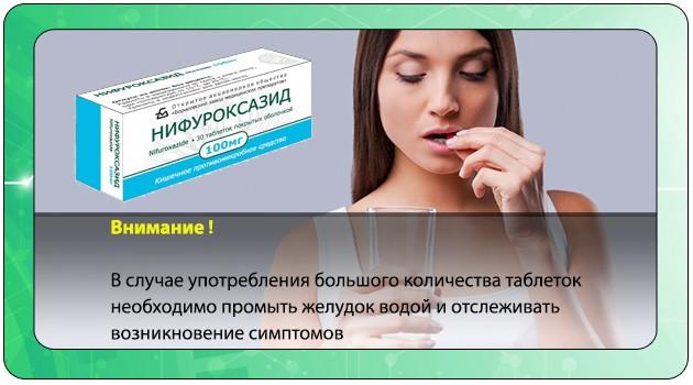 Прием Нифуроксазида