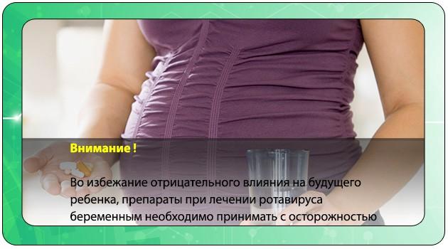 Прием препаратов при ротавирусе