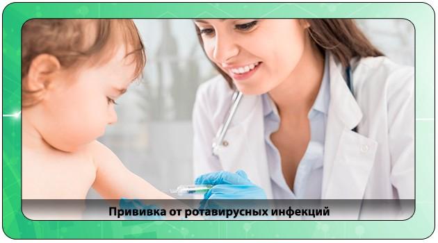 Прививка от ротавирусных инфекций