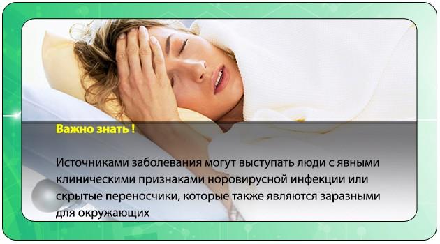 Признаки норовируса у женщины