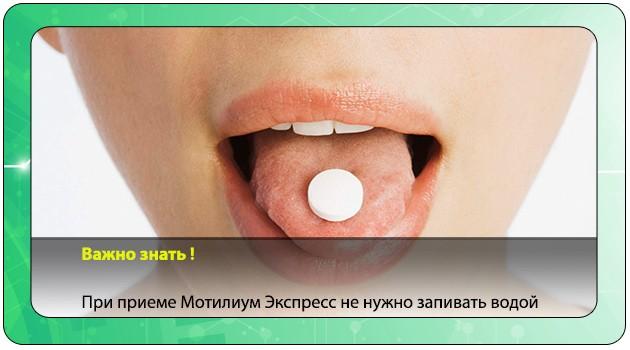 Рассасывание таблетки Мотилиум экспресс