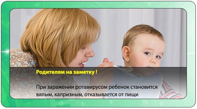 Ребенок отказывается от еды при ротавирусе