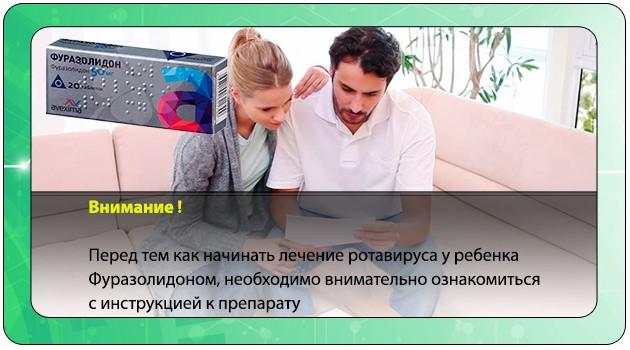 Родители читают инструкцию к Фуразолидону