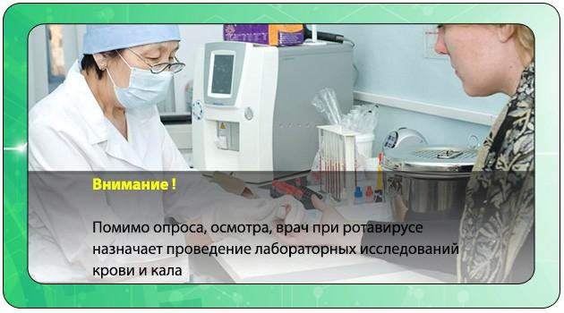 Сдача крови на ротавирус
