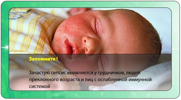 Сепсис у грудного ребенка при сальмонеллезе