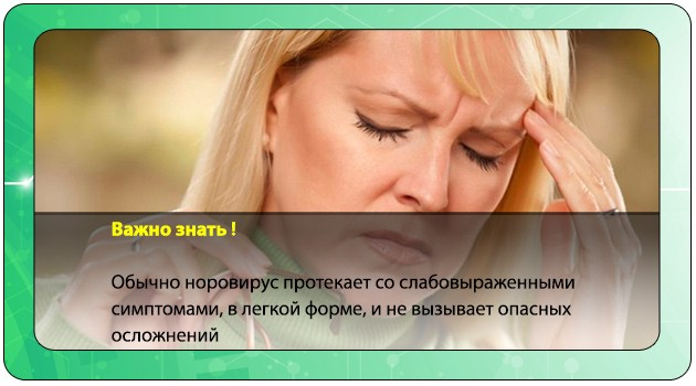 Слабовыраженная головная боль
