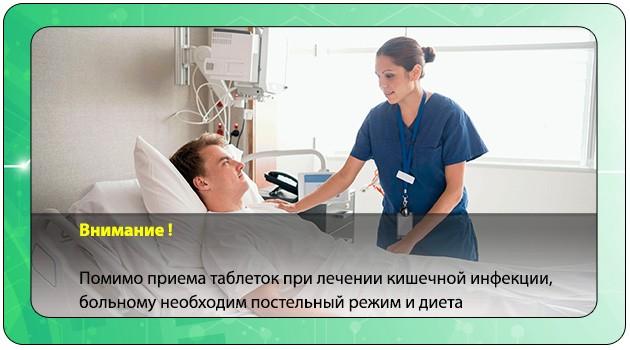 Соблюдение постельного режима при сальмонеллезе