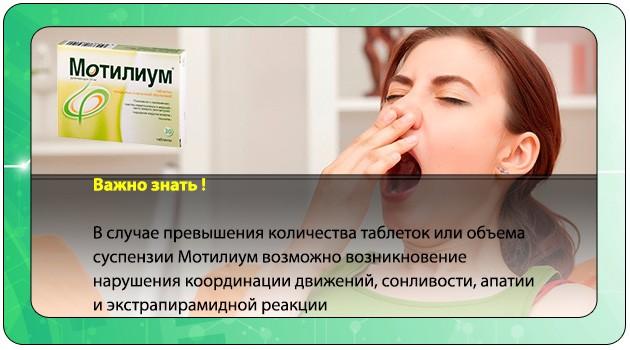 Сонливость при передозировке препаратом