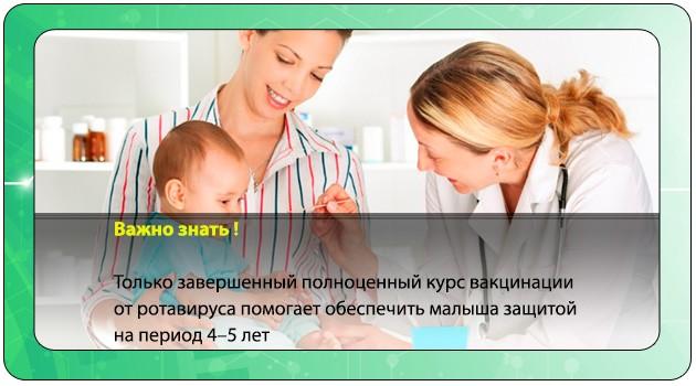 Совет детского педиатра