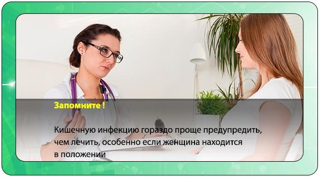 Своевременное обращение к врачу при ротавирусе