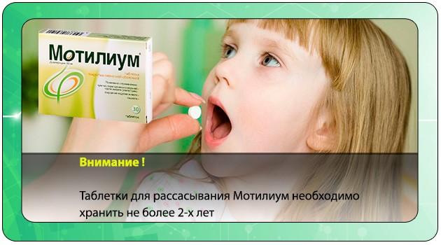 Ребенок принимает таблетки для рассасывания Мотилиум