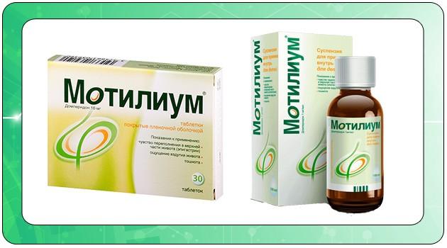 Таблетки и суспензия Мотилиум