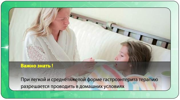 Терапия ротавирусного гастроэнтерита на дому
