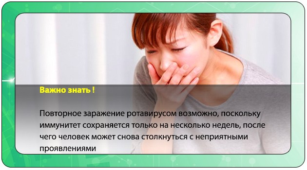Тошнота при заражении ротавирусом