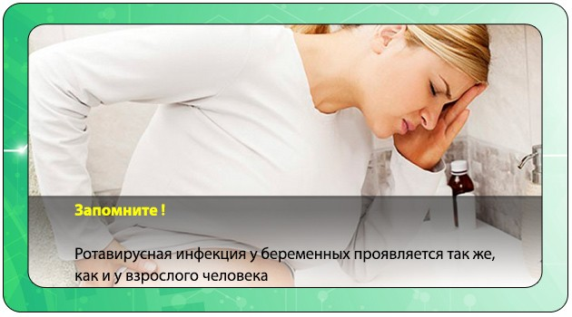 У беременной ротавирусная инфекция