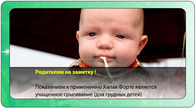 Учащенное срыгивание у грудного ребенка