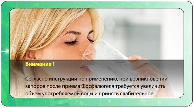 Употребление воды после приема Фосфалюгеля