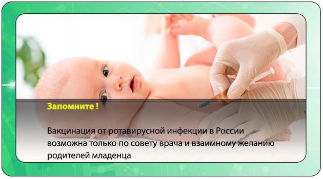 Вакцинация ребенка от ротавируса