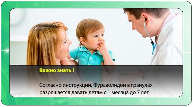 Врач назначает ребенку Фуразолидон