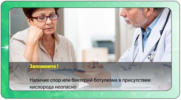 Врач рассказывает пациентке о ботулизме
