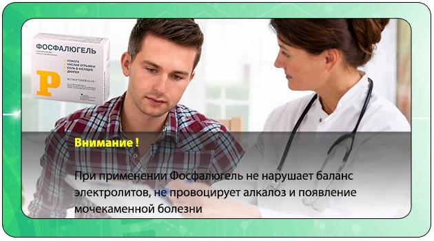 Врач рассказывает пациенту о применении Фосфалюгеля