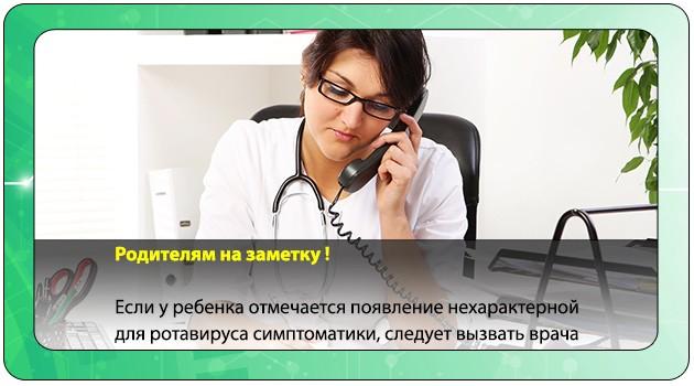 Вызов врача по телефону