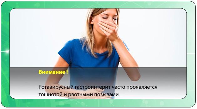 Желудочно-кишечные расстройства у девушки с ротавирусным гастроэнтеритом
