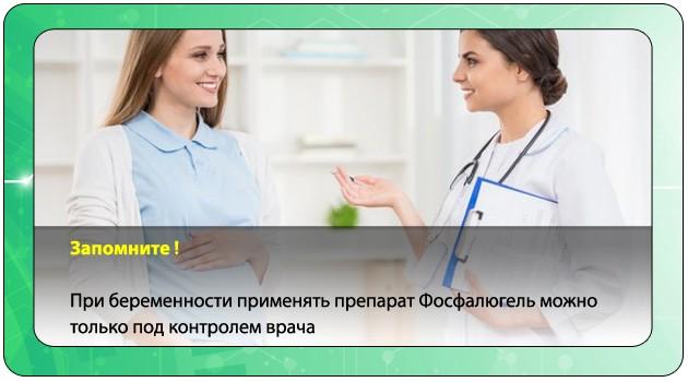 Беременная девушка и врач
