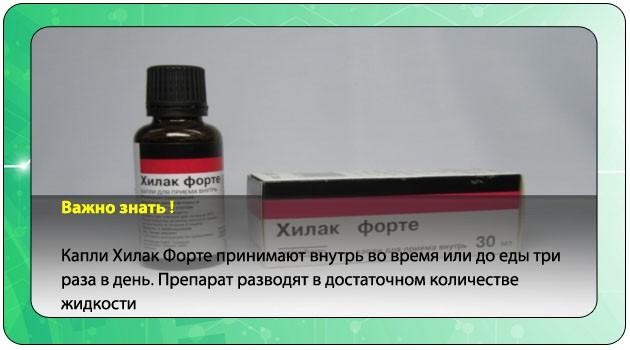 Препарат Хилак Форте