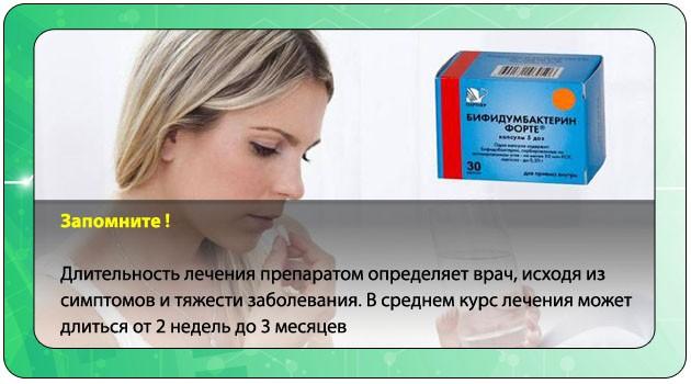 Женщина пьет Бифидумбактерин