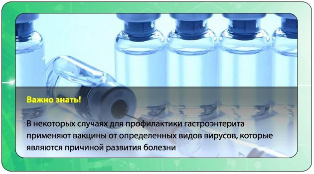 Вакцина при гастроэнтерите