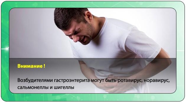 Сильная боль в животе при гастроэнтерите