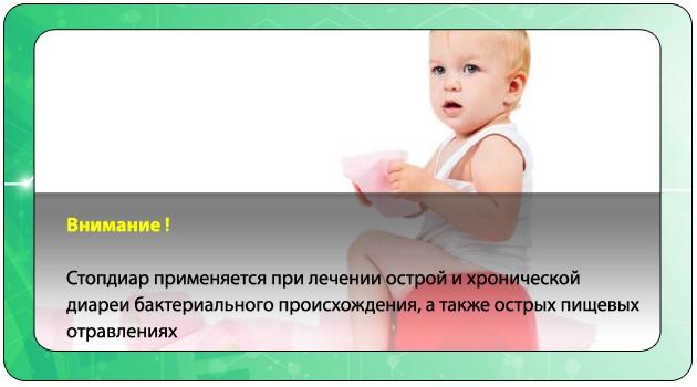 Диарея у ребенка